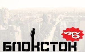 Blokstok Novi Sad